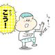 【コメタパン育児絵日記(40)】コメ太のルールが厳しすぎる件(その3カンカン編)