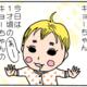 【育児マンガ】今日のキョーちゃん|(3)箱入り息子
