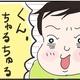 【育児漫画】めぐっぺカンパニー|(4)母心、子知らず。
