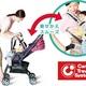 赤ちゃんとのおでかけが楽しく安心!ママ絶賛の注目スタイル