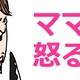 【育児マンガ】今日のキョーちゃん|(5)おっぱいVSチチ