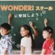 話題の「WONDER!スクール」って、いったいなに!?