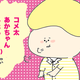 【コメタパン育児絵日記(51)】お盆休み!田舎帰省でハプニング勃発!