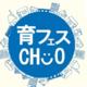 明日、11/3は子育てイベント「育フェスCHUO」へGO|東京都