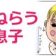 【育児マンガ】今日のキョーちゃん|(6)お菓子と息子