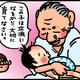 【子育て絵日記4コママンガ】つるちゃんの里帰り|(118)この子は大切に育てなさい