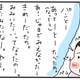 【育児漫画】めぐっぺカンパニー|(8)夏の思い出