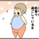 【育児4コマ漫画】今日も1日やっとこさ(10)|季節の変わり目の服装