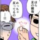 【育児マンガ】今日のキョーちゃん|(13)息子の爪が変!!