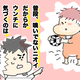 【コメタパン育児絵日記(60)】イクメンパパのオムツ替え