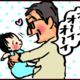 【子育て絵日記4コママンガ】つるちゃんの里帰り|(128)爺さんからつるちゃんへの要望