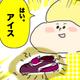 【コメタパン育児絵日記(65)】○○味のアイスはいかが?
