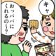 【育児マンガ】今日のキョーちゃん|(16)子どもの食べさせ方
