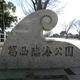 観覧車だけじゃない!家族で楽しめる葛西臨海公園|東京都