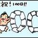 【子育て絵日記4コママンガ】つるちゃんの里帰り|(129)ついに生後100日目