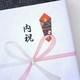 出産の内祝い送料無料おすすめサイト4選