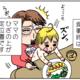 【育児マンガ】今日のキョーちゃん|(17)キケン!食事中の事故!