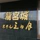 木更津の「龍宮城スパ・ホテル三日月」は子連れに人気!