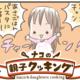 【マンガ】ナコの親子クッキング(6)3才と一緒に☆パスタ作り・前編
