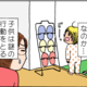 【育児マンガ】今日のキョーちゃん|(19)子どもの奇行