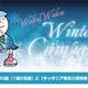 【無料ご招待のチャンス!】キッザニアからクリスマスプレゼント