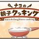 【マンガ】ナコの親子クッキング(7)3才と一緒に☆パスタ作り・後編