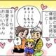【育児マンガ】今日のキョーちゃん|(20)【溺愛】おじいちゃんおばあちゃん