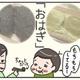 【育児漫画】めぐっぺカンパニー|番外編:仙台秋保の美味しいグルメ