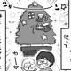 【子育てたらたりにっき。】(9)クリスマスツリー。