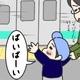 【育児漫画】めぐっぺカンパニー|(16)コータローと車掌さん