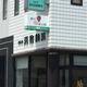 元祖水戸天狗納豆!笹沼五郎商店の納豆展示館と工場見学|茨城県