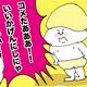 【コメタパン育児絵日記(92)】遂にママ役が決定か?
