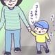 【育児漫画】めぐっぺカンパニー|(17)コータローとお散歩