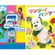 最新DVD・CDが発売!『いないいないいばあっ!』『みいつけた!』の魅力とは