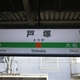 戸塚で子連れにやさしいランチスポット!個室や座敷も|神奈川県