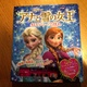女の子に大人気!アナと雪の女王の人気おもちゃ10選