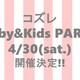 """親子で楽しめるイベント!""""Baby&Kids PARTY"""" 開催決定(4/30)"""