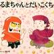 だるまちゃんシリーズの絵本7選!人気のおすすめは?