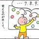 ぼちぼちオカン劇場|(40)メガ進化 その2