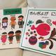 人気「五味太郎」の絵本&グッズ|ことば、いろ、かたちも学べる