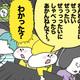 【コメタパン育児絵日記(102)】絶対にしゃべったらあかんで!!