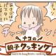 子育て漫画のブログが人気!共感、面白い、感動…おすすめ21選
