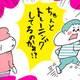 【コメタパン育児絵日記(104)】アラサーママが子どもに注意されたこととは・・・。