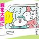 【コメタパン育児絵日記(105)】窓をベロンチョ!!!