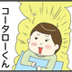 【育児漫画】めぐっぺカンパニー|(19)最近の寝かしつけの絵本事情