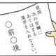 ぼちぼちオカン劇場|(44)四字熟語