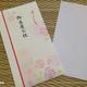 出産祝いの祝儀袋・封筒のマナー|書き方・金額・入れ方・手紙はどうする?