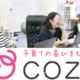 在宅勤務可!cozre編集アシスタント採用説明会を開催