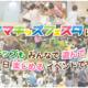 ママキッズフェスタin幕張 8月6日(土)・7日(日)は幕張メッセに集合!