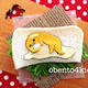 キャラ弁「ぐでたまサンドイッチの作り方 」|動画&レシピ